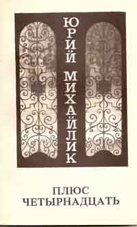 Михайлик Юрий - Плюс четырнадцать