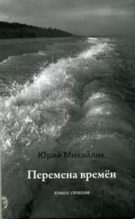 Михайлик - ПЕРЕМЕНА ВРЕМЕН