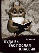 Мисюк - КУДА БЫ ВАС ПОСЛАЛ КЛАССИК