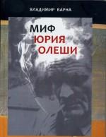 Варна Владимир - Миф Юрия Олеши