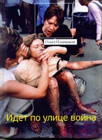 Ильницкая Ольга - Идет по улице война