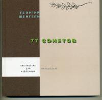 Шенгели Георгий - 77 СОНЕТОВ. Библиотека для избранных