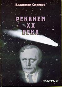 Смирнов Владимир - РЕКВИЕМ ХХ ВЕКА  Издание второе, дополненное и исправленное