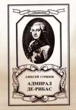 Сурилов А. - АДМИРАЛ ДЕ-РИБАС
