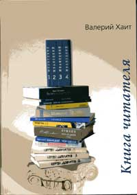Хаит - Книга читателя